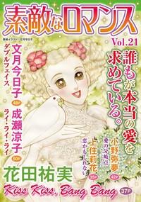 素敵なロマンス vol.21