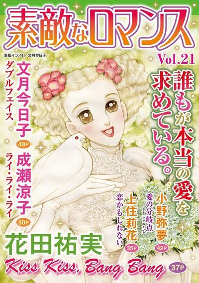 素敵なロマンス vol.21-電子書籍