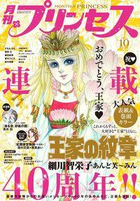 プリンセス 2016年10月号-電子書籍