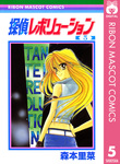 探偵レボリューション 5-電子書籍