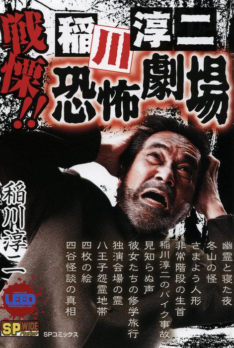 戦慄!! 稲川淳二恐怖劇場-電子書籍-拡大画像