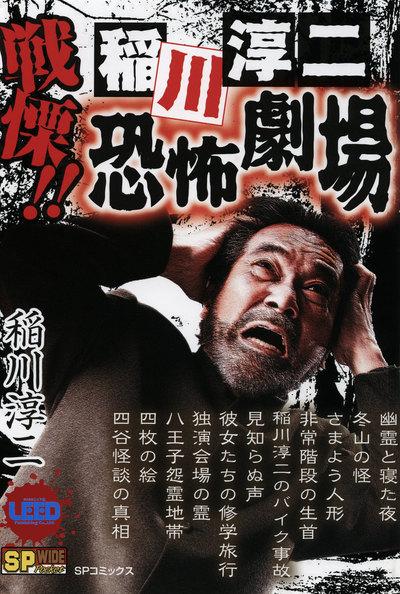 戦慄!! 稲川淳二恐怖劇場-電子書籍