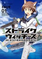 「ストライクウィッチーズ 第501統合戦闘航空団(角川コミックス・エース)」シリーズ