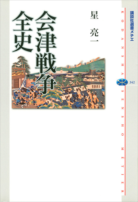 会津戦争全史拡大写真