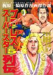 プロレススーパースター列伝 5-電子書籍