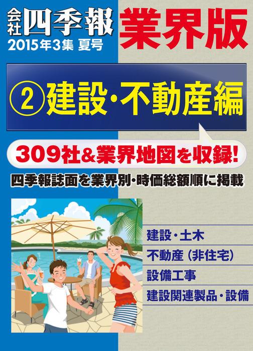 会社四季報 業界版【2】建設・不動産編 (15年夏号)拡大写真