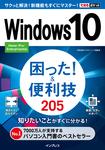 できるポケットWindows 10  困った!&便利技 205-電子書籍