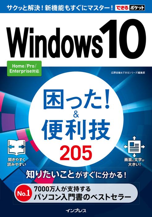 できるポケットWindows 10  困った!&便利技 205拡大写真