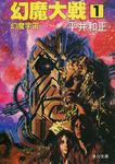 幻魔大戦 1 幻魔宇宙-電子書籍