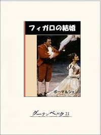 フィガロの結婚