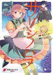 サリシノハラ -Dear--電子書籍