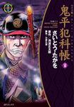ワイド版 鬼平犯科帳 50巻-電子書籍
