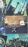 世界ピラティス紀行-2-電子書籍