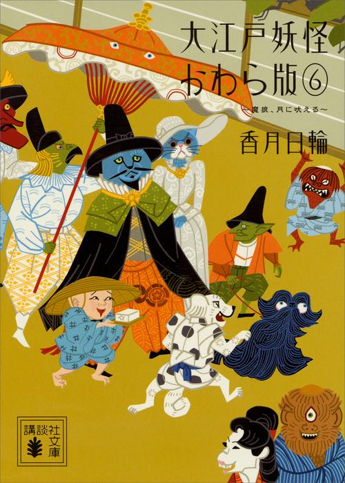 大江戸妖怪かわら版6 魔狼、月に吠える拡大写真