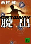 脱出 GETAWAY-電子書籍