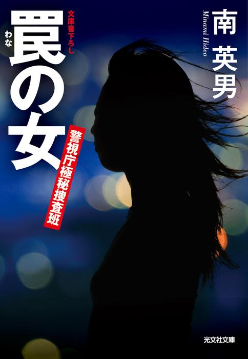 罠の女~警視庁極秘捜査班~-電子書籍-拡大画像