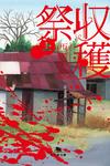 収穫祭(上)-電子書籍