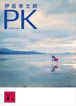 PK-電子書籍