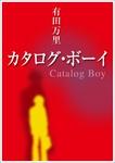 カタログ・ボーイ-電子書籍