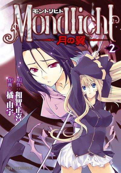 モントリヒト~月の翼~ 2-電子書籍