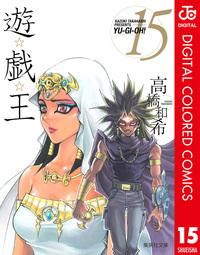遊☆戯☆王 カラー版 15