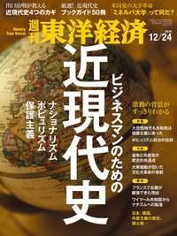 週刊東洋経済 2016年12月24日号