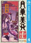 月華美刃 4-電子書籍