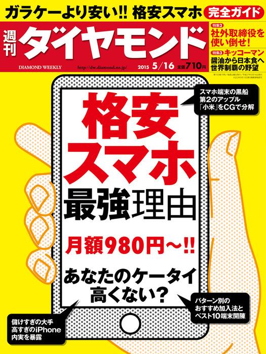 週刊ダイヤモンド 15年5月16日号拡大写真