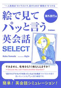 絵で見てパッと言う英会話SELECT 海外旅行編-電子書籍
