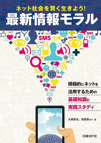 ネット社会を賢く生きよう! 最新情報モラル 積極的にネットを活用するための基礎知識と実践スタディ-電子書籍