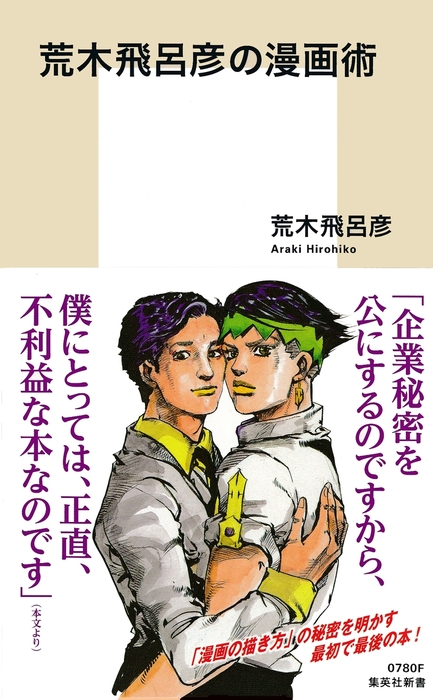 荒木飛呂彦の漫画術【帯カラーイラスト付】拡大写真