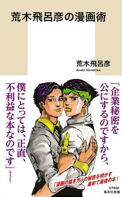 荒木飛呂彦の漫画術【帯カラーイラスト付】-電子書籍