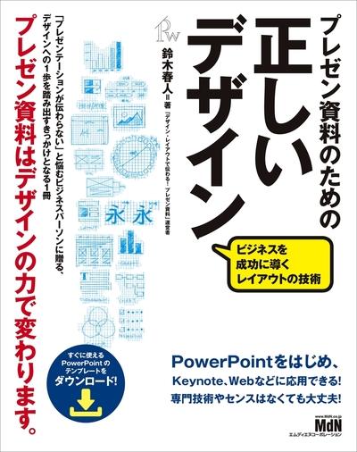 プレゼン資料のための正しいデザイン ビジネスを成功に導くレイアウトの技術-電子書籍
