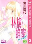 林檎と蜂蜜walk 2-電子書籍