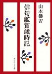 俳句鑑賞歳時記-電子書籍