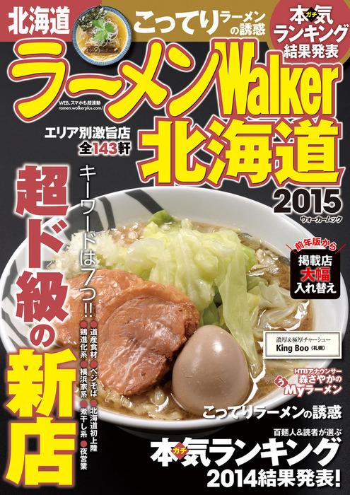 ラーメンWalker北海道2015-電子書籍-拡大画像