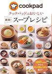クックパッドのおいしい厳選!スープレシピ-電子書籍