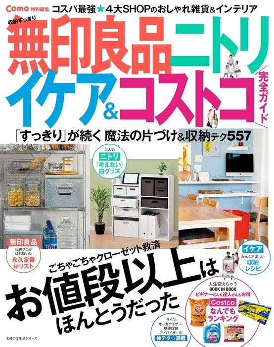 Como特別編集 収納すっきり 無印良品 ニトリ イケア&コストコ 完全ガイド拡大写真