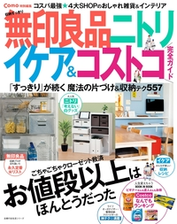 Como特別編集 収納すっきり 無印良品 ニトリ イケア&コストコ 完全ガイド-電子書籍