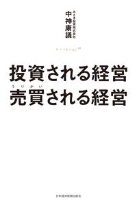 投資される経営 売買(うりかい)される経営-電子書籍