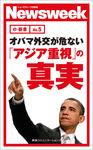 オバマ外交が危ない「アジア重視」の真実 (ニューズウィーク日本版e-新書No.5)-電子書籍