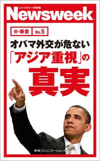 オバマ外交が危ない「アジア重視」の真実 (ニューズウィーク日本版e-新書No.5)