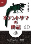 オテントサマの神話 第9巻「ピノキオ自動車」-電子書籍