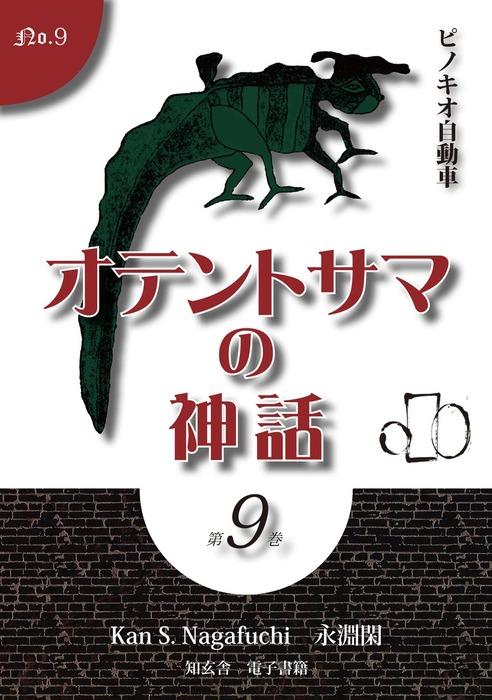 オテントサマの神話 第9巻「ピノキオ自動車」拡大写真