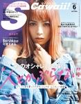 S Cawaii!(エスカワイイ) 2017年6月号-電子書籍