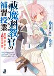 祓魔科教官の補習授業 落第少女に咒術指南-電子書籍