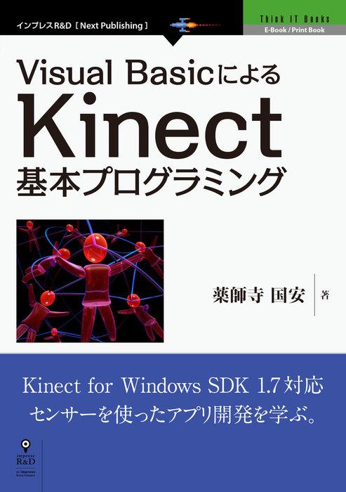 Visual BasicによるKinect基本プログラミング-電子書籍-拡大画像
