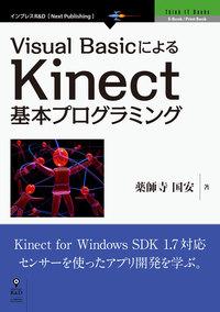 Visual BasicによるKinect基本プログラミング-電子書籍