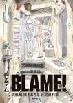 劇場版「BLAME!」 弐瓶勉描きおろし設定資料集-電子書籍