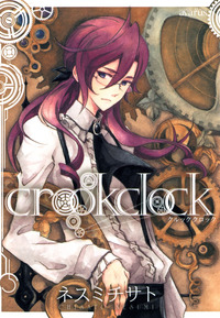 crookclock-電子書籍